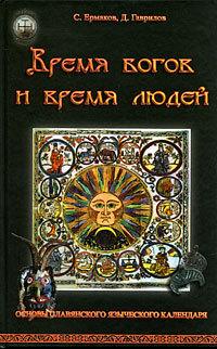 Время богов и время людей. Основы славянского языческого календаря