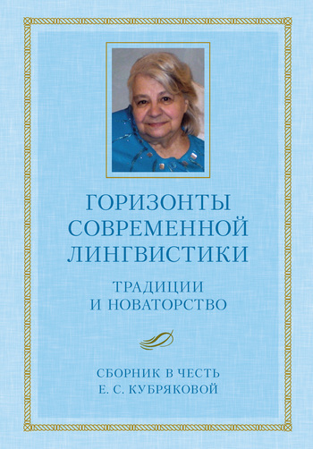 Горизонты современной лингвистики: Традиции и новаторство. Сборник в честь Е. С. Кубряковой