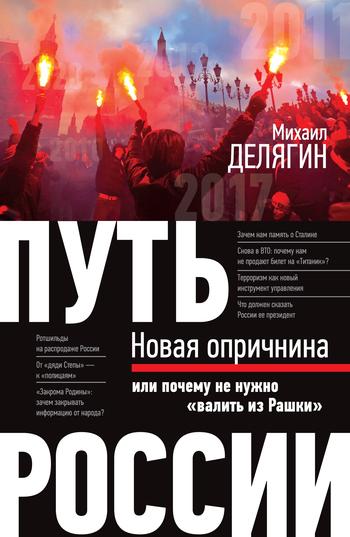 Путь России. Новая опричнина, или Почему не нужно «валить из Рашки»