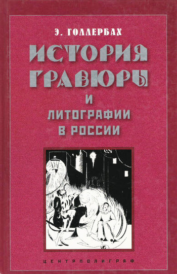 История гравюры и литографии в России
