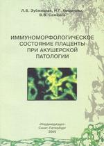 Иммуноморфологическое состояние плаценты при акушерской патологии