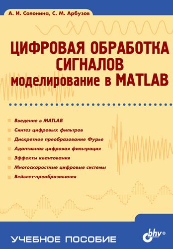Цифровая обработка сигналов. Моделирование в MATLAB: учебное пособие
