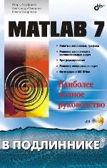 MATLAB 7