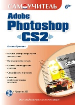 Самоучитель Adobe Photoshop CS2