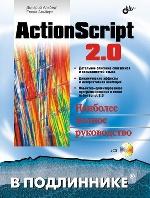 ActionScript 2.0