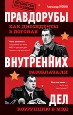 Правдорубы внутренних дел: как диссиденты в погонах разоблачали коррупцию в МВД
