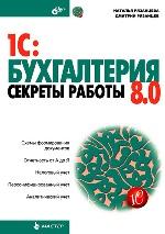 1C:Бухгалтерия 8.0. Секреты работы