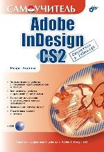 Самоучитель Adobe InDesign CS2