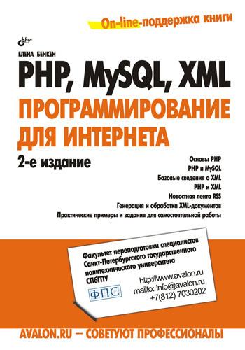 PHP, MySQL, XML: программирование для Интернета