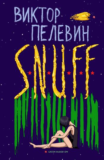 S. N. U. F. F. (виктор пелевин) скачать книгу в fb2, txt, epub, rtf.