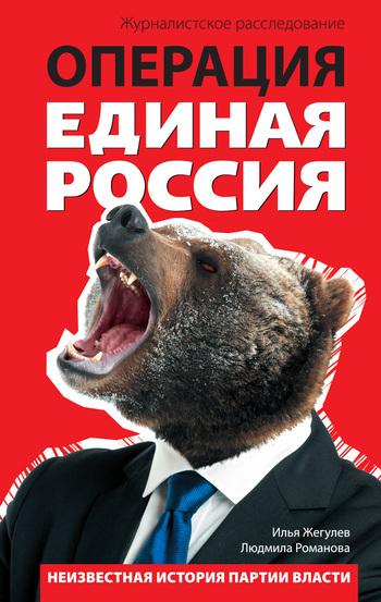 Операция «Единая Россия». Неизвестная история партии власти