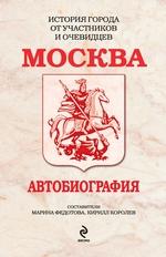 Москва. Автобиография