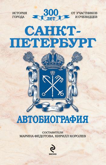 Санкт-Петербург. Автобиография