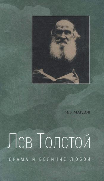 Лев Толстой. Драма и величие любви. Опыт метафизической биографии