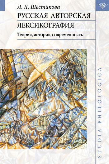 Русская авторская лексикография: Теория, история, современность