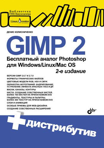 GIMP 2 – бесплатный аналог Photoshop для Windows/Linux/Mac OS