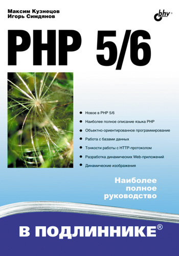 PHP 5/6