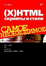 (Х)HTML, скрипты и стили