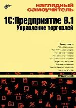 Наглядный самоучитель 1С:Предприятие 8.1. Управление торговлей