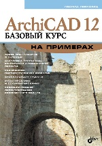 ArchiCAD 12. Базовый курс на примерах