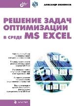 Решение задач оптимизации в среде MS Excel