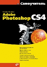 Самоучитель Adobe Photoshop CS4