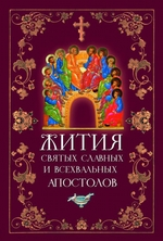Жития святых славных и всехвальных апостолов