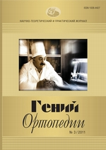 Журнал «Гений ортопедии» №03/2011