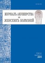 Журнал акушерства и женских болезней №5/2011