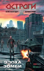 Эпоха зомби