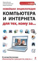 Новейшая энциклопедия компьютера и Интернета для тех, кому за…