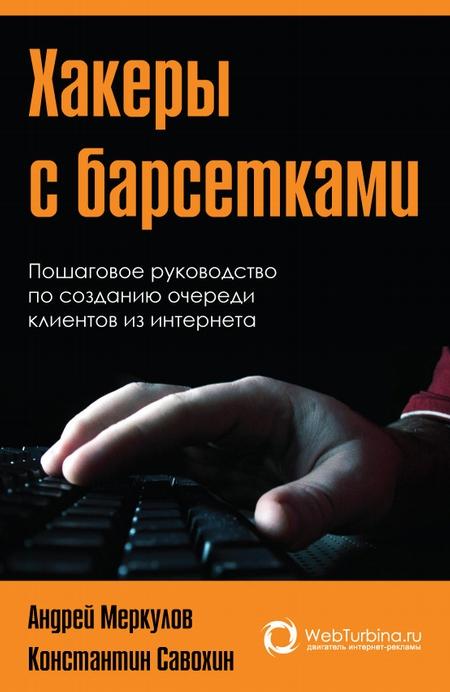 Хакеры с барсетками. Пошаговая инструкция по созданию очереди клиентов из интернета