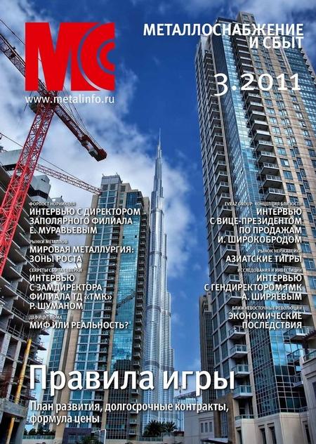 Металлоснабжение и сбыт №3/2011