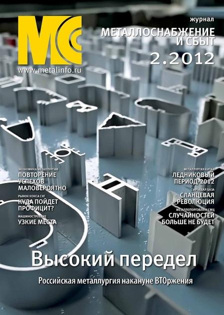 Металлоснабжение и сбыт №2/2012