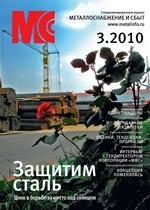 Металлоснабжение и сбыт №3/2010