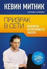 Призрак в Сети. Мемуары величайшего хакера