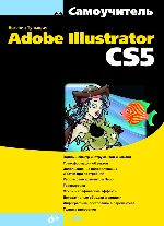 Самоучитель Adobe Illustrator CS5