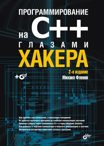 Программирование на С++ глазами хакера