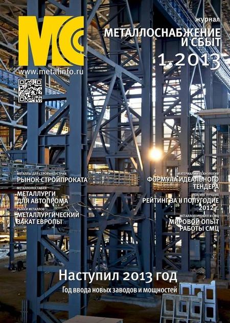 Металлоснабжение и сбыт №01/2013