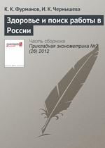 Здоровье и поиск работы в России