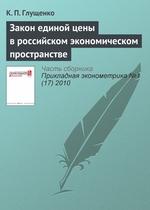 Закон единой цены в российском экономическом пространстве