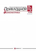 Прикладная эконометрика №3 2006