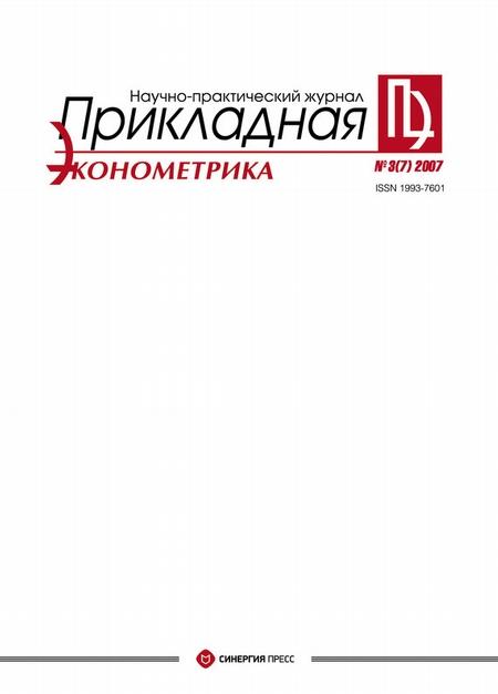 Прикладная эконометрика №3 (7) 2007