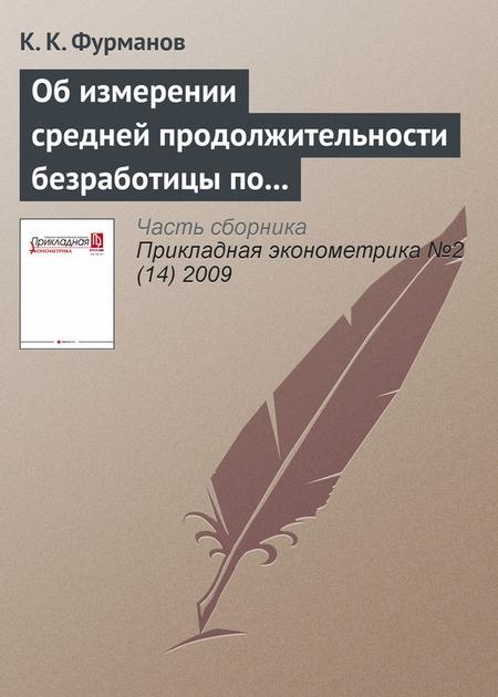Об измерении средней продолжительности безработицы по данным Российского мониторинга экономики и здоровья