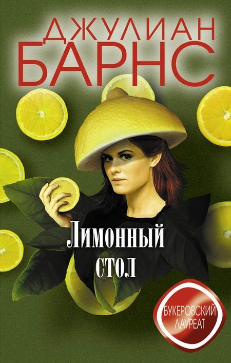 Лимонный стол (сборник)