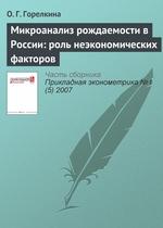 Микроанализ рождаемости в России: роль неэкономических факторов