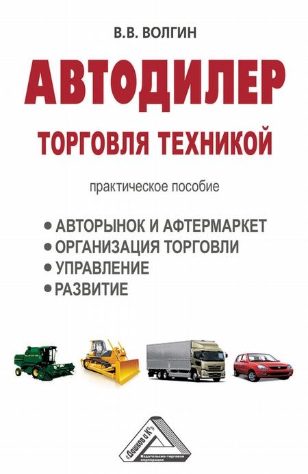 Автодилер. Торговля техникой: Практическое пособие