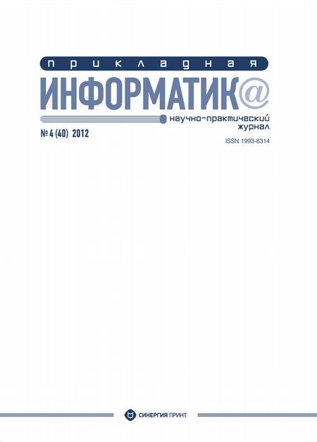 Прикладная информатика №4 (40) 2012