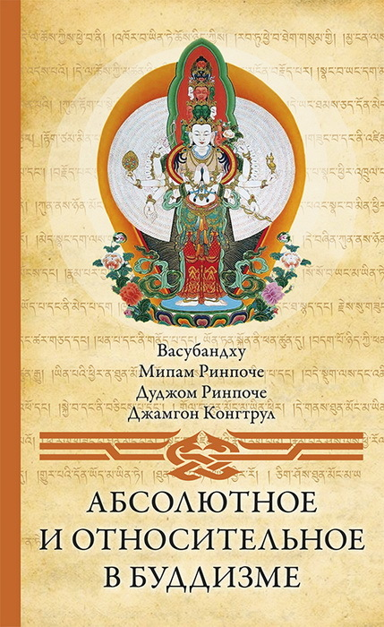 Абсолютное и относительное в буддизме
