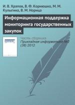 Информационная поддержка мониторинга государственных закупок